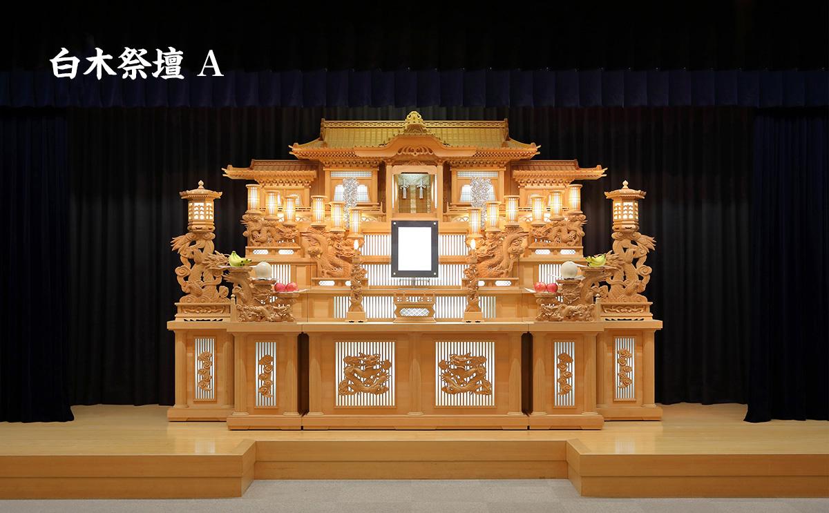 白木祭壇「A」