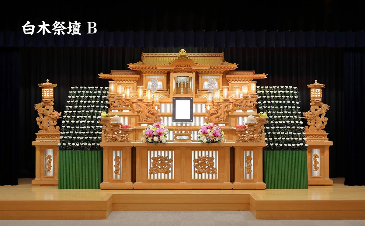 白木祭壇「B」