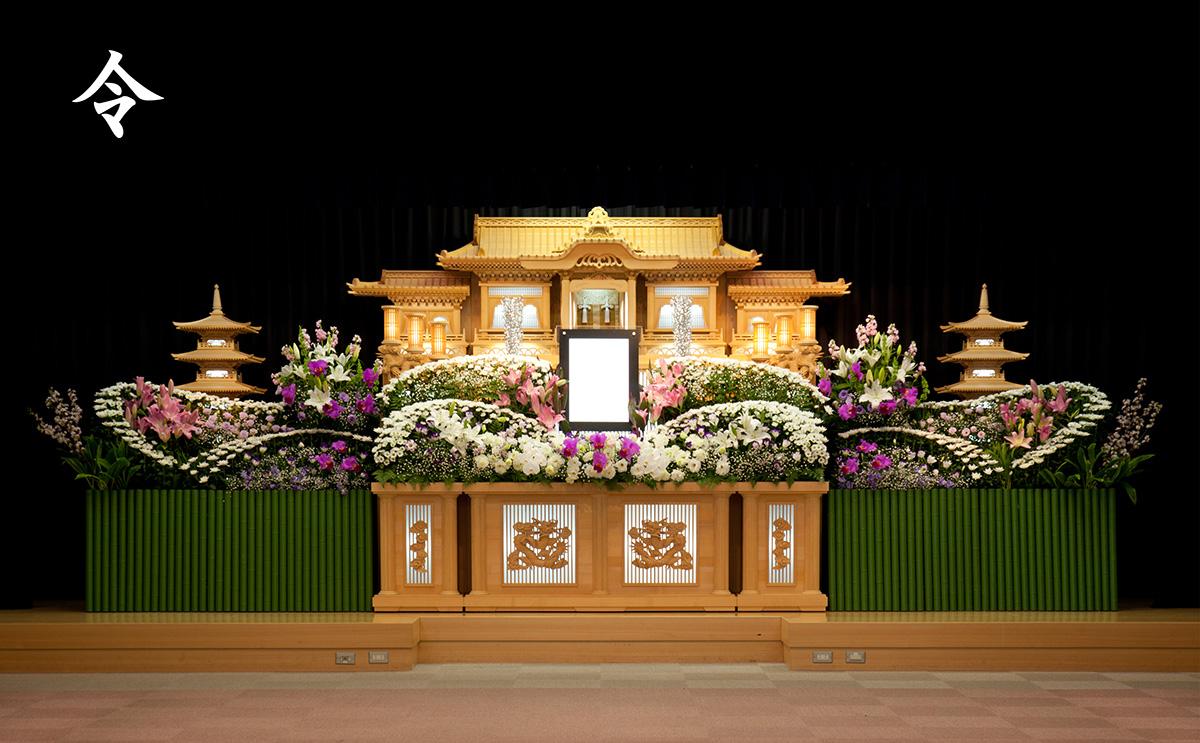 生花祭壇「令」