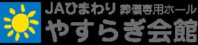 JAひまわり やすらぎ会館 ロゴ